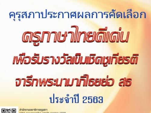 คุรุสภาประกาศผลการคัดเลือก 8 ครูภาษาไทยดีเด่น ประจำปี 2563