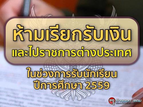 ห้ามเรียกรับเงินและไปราชการต่างประเทศในช่วงการรับนักเรียน ปีการศึกษา 2559