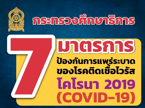 กระทรวงศึกษาธิการกำหนด 7 มาตรการป้องกันการแพร่ระบาดของโรคติดเชื้อไวรัสโคโรนา 2019 (COVID-19)