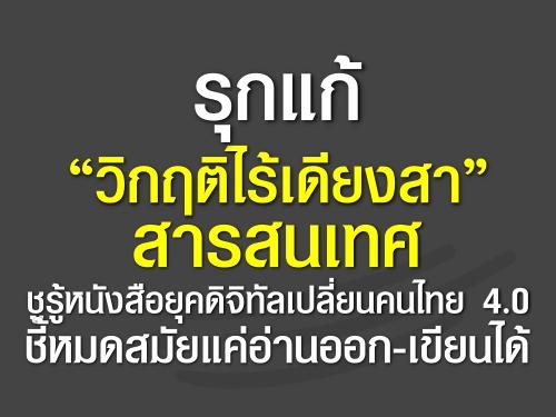 """รุกแก้ """"วิกฤติไร้เดียงสา"""" สารสนเทศ ชูรู้หนังสือยุคดิจิทัลเปลี่ยนคนไทย 4.0 ชี้หมดสมัยแค่อ่านออก-เขียนได้"""