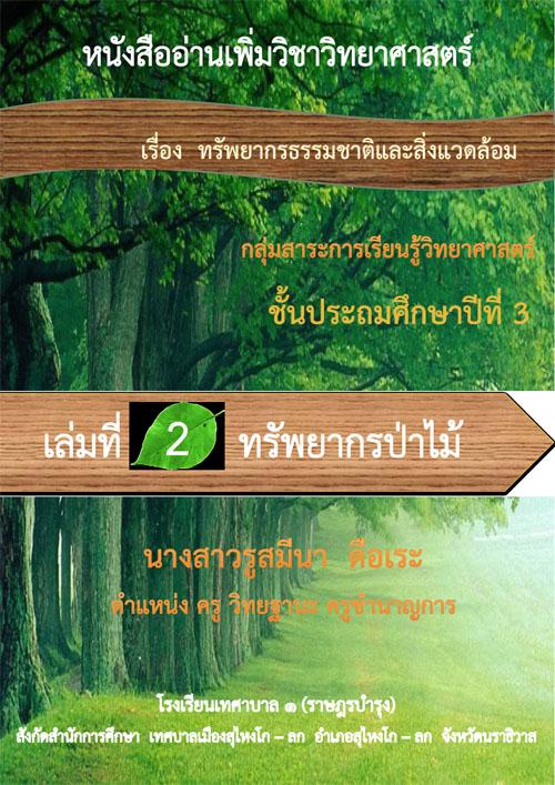 หนังสืออ่านเพิ่มเติมวิชาวิทยาศาสตร์ เรื่องทรัพยากรธรรมชาติและสิ่งแวดล้อม :ทรัพยากรป่าไม้ ผลงานครูรูสมีนา ดือเระ