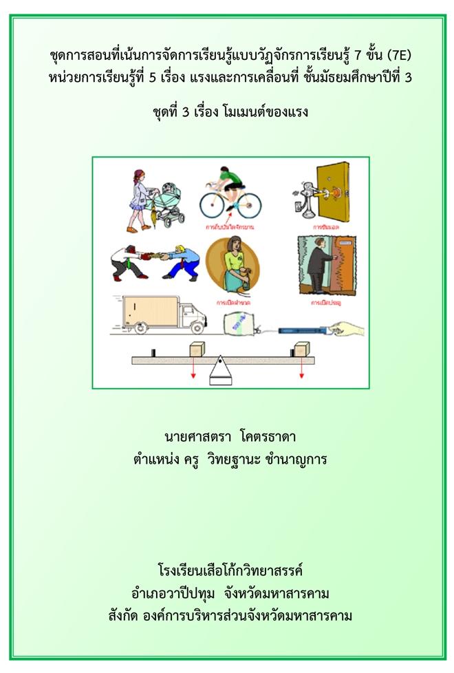ชุดการสอน ม.3 เรื่อง แรงและการเคลื่อนที่ ผลงานครูศาสตรา โคตรธาดา
