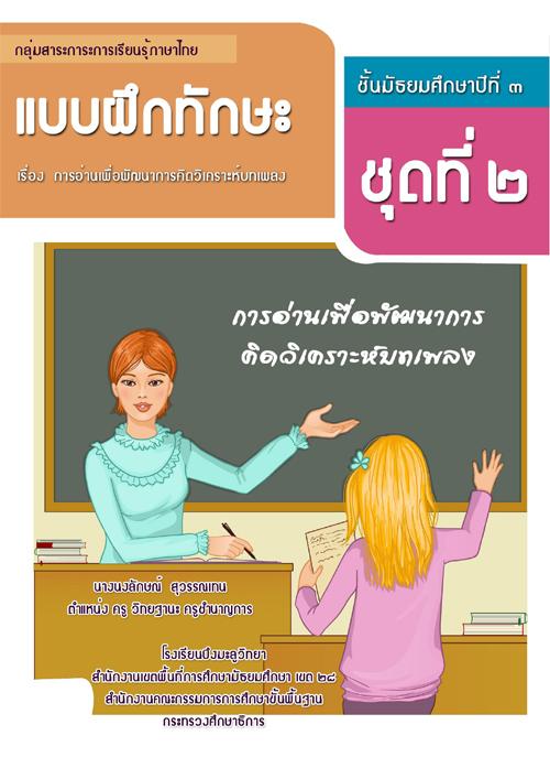 แบบฝึกทักษะการอ่านเพื่อพัฒนาการคิดวิเคราะห์ ภาษาไทย ม.3 ผลงานครูนงลักษณ์ สุวรรณเทน