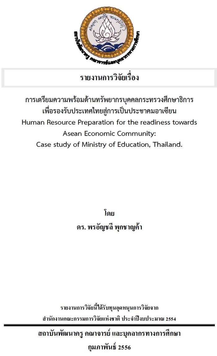 การเตรียมความพร้อมด้านทรัพยากรบุคคลกระทรวงศึกษาธิการ เพื่อรองรับประเทศไทยสู่การเป็นประชาคมอาเซียน โดย ดร.พรอัญชลี พุกชาญค้า