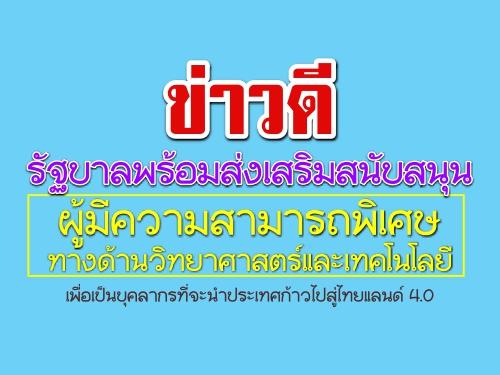 รัฐบาลพร้อมส่งเสริมสนับสนุนผู้มีความสามารถพิเศษทางด้านวิทยาศาสตร์และเทคโนโลยี เพื่อเป็นบุคลากรที่จะนำประเทศก้าวไปสู่ไทยแลนด์ 4.0
