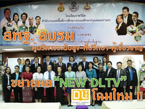 """สพฐ. อบรมผู้บริหารระดับสูง-ที่ปรึกษา-ผู้เชี่ยวชาญ ขยายผล """"NEW DLTV"""" โฉมใหม่ !!"""