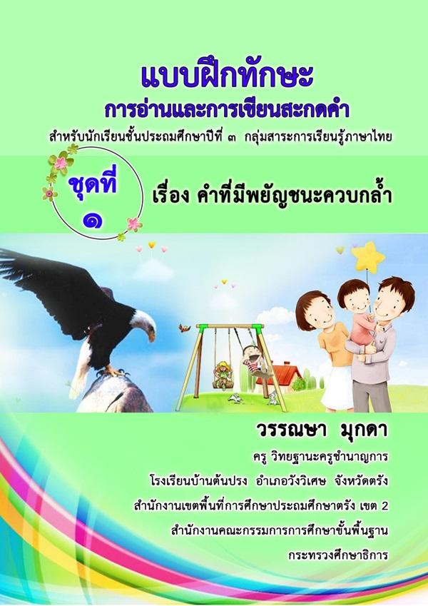 แบบฝึกทักษะการอ่านและการเขียนสะกดคำ ภาษาไทย ป.3 เรื่อง คำที่มีพยัญชนะควบกล้ำ ผลงานครูวรรณษา มุกดา