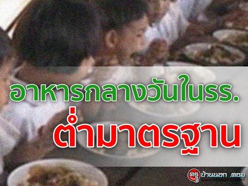 อาหารกลางวันในรร.ต่ำมาตรฐาน