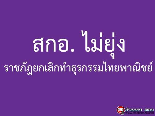 สกอ.ไม่ยุ่งราชภัฎยกเลิกทำธุรกรรมไทยพาณิชย์