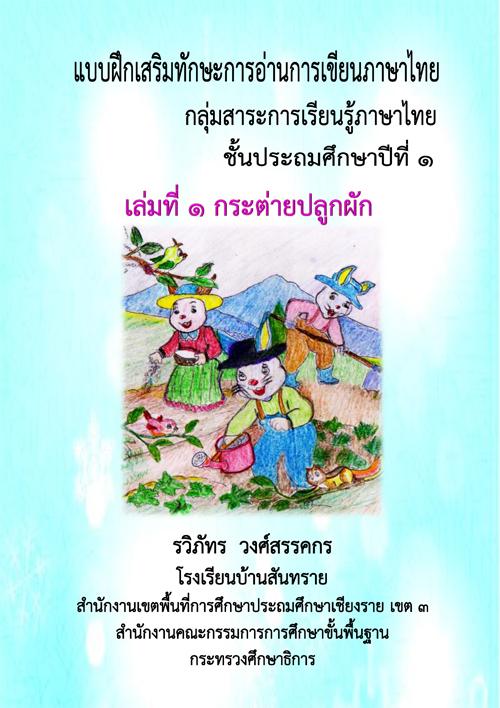 แบบฝึกเสริมทักษะการอ่านการเขียนภาษาไทย เล่มที่ ๑ เรื่อง กระต่ายปลูกผัก ผลงานครูรวิภัทร วงศ์สรรคกร