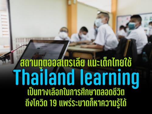 สถานทูตออสเตรเลีย แนะเด็กไทยใช้ Thailand learning เป็นทางเลือกในการศึกษาตลอดชีวิต ถึงโควิด 19 แพร่ระบาดก็หาความรู้ได้