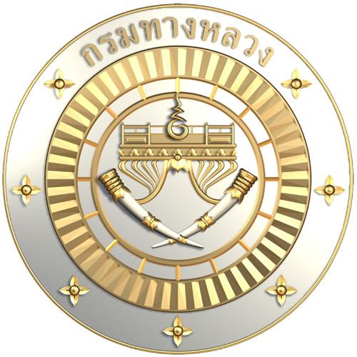 กรมทางหลวง เปิดสอบบรรจุบุคคลเข้ารับราชการ จำนวน 5 อัตรา 24 พฤศจิกายน-19 ธันวาคม 2557