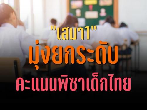 """""""เสมา1""""มุ่งยกระดับคะแนนพิซาเด็กไทย"""