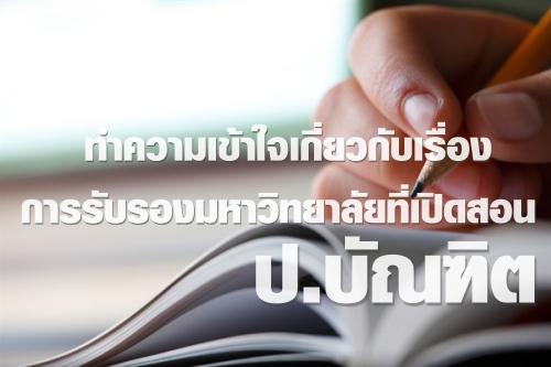 ทำความเข้าใจเกี่ยวกับ เรื่องการรับรอง มหาวิทยาลัยที่เปิดสอน ป.บัณฑิต