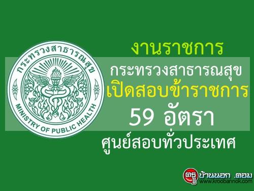สำนักงานปลัดกระทรวงสาธารณสุข เปิดสอบบรรจุเข้ารับราชการ 59 อัตรา ศูนย์สอบทั่วประเทศ