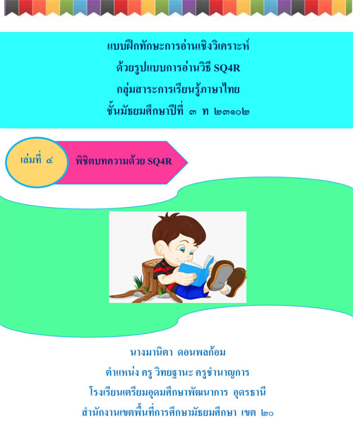 แบบฝึกทักษะการอ่านเชิงวิเคราะห์ด้วยรูปแบบการอ่านวิธี SQ4R กลุ่มสาระการเรียนรู้ภาษาไทย ผลงานครูมานิตา ดอนพลก้อม