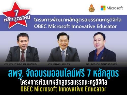 สพฐ. จัดอบรมออนไลน์ฟรี 7 หลักสูตร โครงการพัฒนาหลักสูตรสมรรถนะครูดิจิทัล OBEC Microsoft Innovative Educator