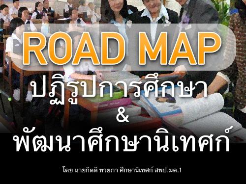 ROAD MAP ปฏิรูปการศึกษา & พัฒนาศึกษานิเทศก์