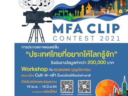 """เชิญชวนประกวดหนังสั้น """"ประเทศไทยที่อยากให้โลกรู้จัก"""" ชิงรางวัล 200,000 บาท สมัครและส่งผลงาน 16 เมษายน - 16 มิถุนายน 2564"""