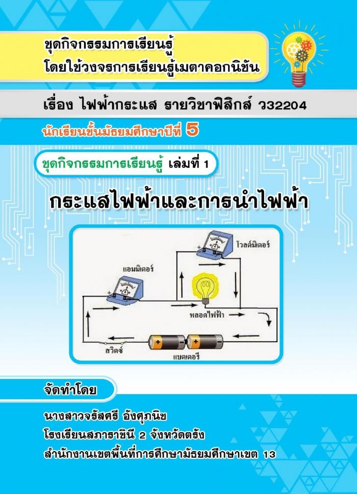 ชุดกิจกรรมการเรียนรู้โดยใช้วงจรการเรียนรู้เมตาคอกนิชัน เรื่อง ไฟฟ้ากระแส รายวิชาฟิสิกส์ รหัสวิชา ว32204  ผลงานครูจรัสศรี อังศุภนิช