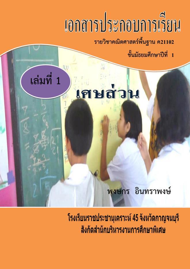 เอกสารประกอบการเรียน คณิตศาสตร์ ม.1 เรื่อง เศษส่วน ผลงานครูพงษกร อินทราพงษ์