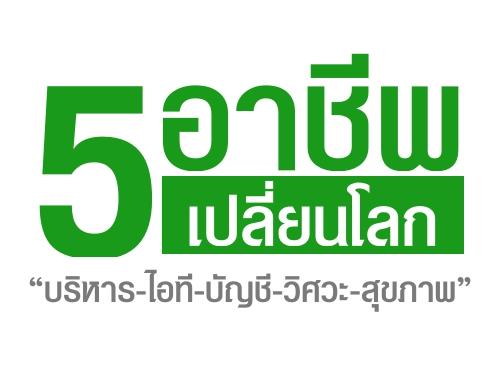 """5 อาชีพเปลี่ยนโลก """"บริหาร-ไอที-บัญชี-วิศวะ-สุขภาพ"""""""