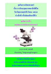 ชุดกิจกรรมวิทยาศาสตร์ เรื่อง การรักษาดุลยภาพของสิ่งมีชีวิต ชีววิทยา ม.5 ผลงานครูวราภรณ์  กาศมณี