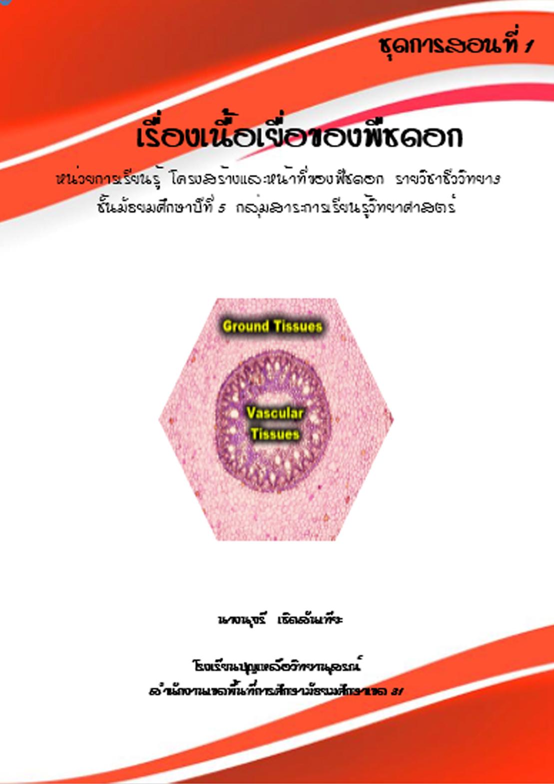 ชุดการสอนที่1 เรื่อง เนื้อเยื่อของพืชดอก ผลงานครูนุจรี เชิดสันเทียะ