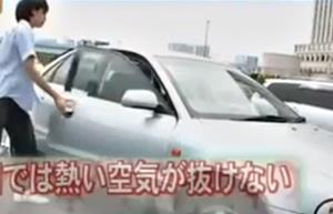 คลิปแนะนำวิธีระบายความร้อนรถตากแดดแบบเร่งด่วน แบบนี้ต้องลอง