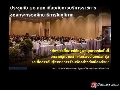 การประชุมชี้แจง ผอ.สพท.การบริหารราชการของกระทรวงศึกษาธิการในภูมิภาค
