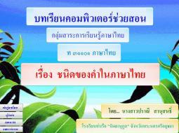 บทเรียนคอมพิวเตอร์ช่วยสอน เรื่องชนิดของคำในภาษาไทย ผลงานครูปราณี สานุสนธิ์