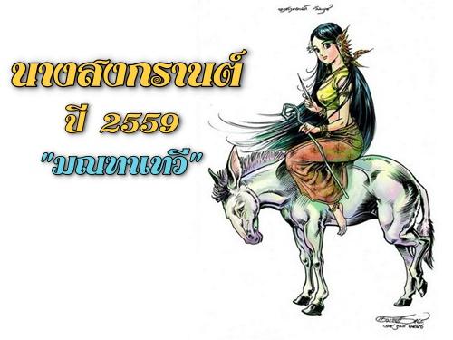 """นางสงกรานต์ ปี 2559 """"มณฑาเทวี"""" ทำนายฝนตกไม่ทั่วเมือง ข้าวพัง-ของแพง"""