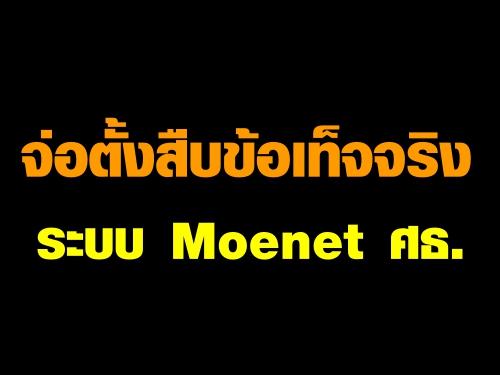 จ่อตั้งสืบข้อเท็จจริงระบบ Moenet ศธ.