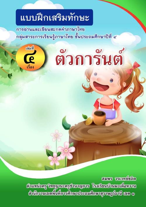 แบบฝึกเสริมทักษะการอ่านและเขียนสะกดคำภาษาไทย ป.4 ผลงานครูสมพร วรเวทย์ชลิต