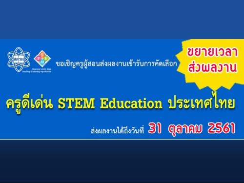 สสวท. ขยายเวลาส่งผลงานรางวัลครูดีเด่น STEM Education ประเทศไทย