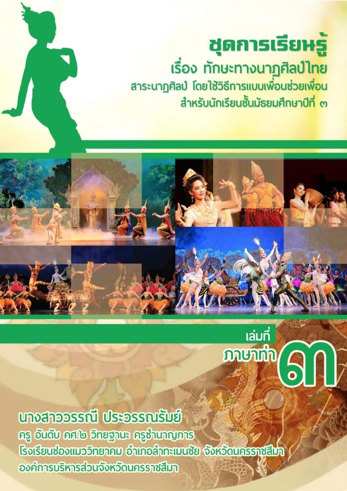 ชุดการเรียนรู้ เรื่อง  ทักษะทางนาฏศิลป์ไทย สาระนาฏศิลป์ โดยใช้วิธีการแบบเพื่อนช่วยเพื่อน ผลงานครูวรรณี ประวรรณรัมย์