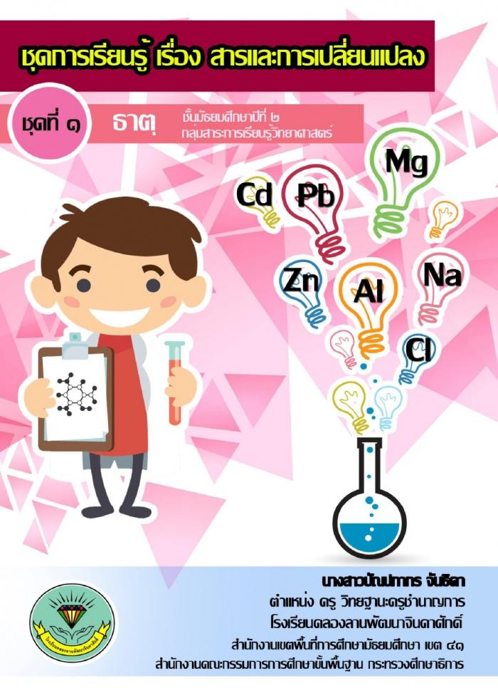 ชุดการเรียนรู้ รายวิชาวิทยาศาสตร์3 รหัสวิชา ว22101 เรื่องสารและสมบัติของสาร ผลงานครูปัณปภากร  จันธิดา