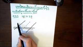 เทคนิคการคูณเลขแบบญี่ปุ่นกรณีมีเลขศูนย์อยู่ด้วย