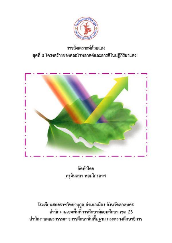 เอกสารประกอบการเรียน ชีววิทยา ม.5 เรื่อง การสังเคราะห์ด้วยแสง ครูจินตนา หอมไกรลาศ