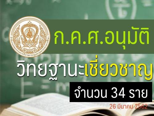 ก.ค.ศ.อนุมัติให้ข้าราชการครูและบุคลากรทางการศึกษามีและเลื่อนเป็นวิทยฐานะเชี่ยวชาญ 34 ราย