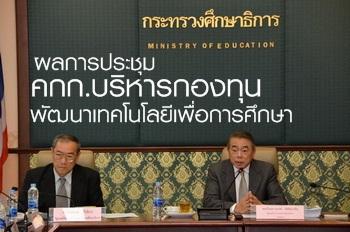 ผลการประชุม คกก.บริหารกองทุนพัฒนาเทคโนโลยีเพื่อการศึกษา