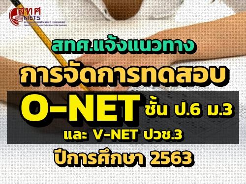 สทศ.แจ้งแนวทางการจัดการทดสอบ O-NET ชั้น ป.6 ม.3 และ V-NET ปวช.3 ปีการศึกษา 2563