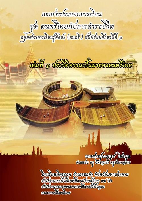เอกสารประกอบการเรียน ชุด ดนตรีไทยกับการดารงชีวิต ผลงานครูปุณญนุช ไชยมูล