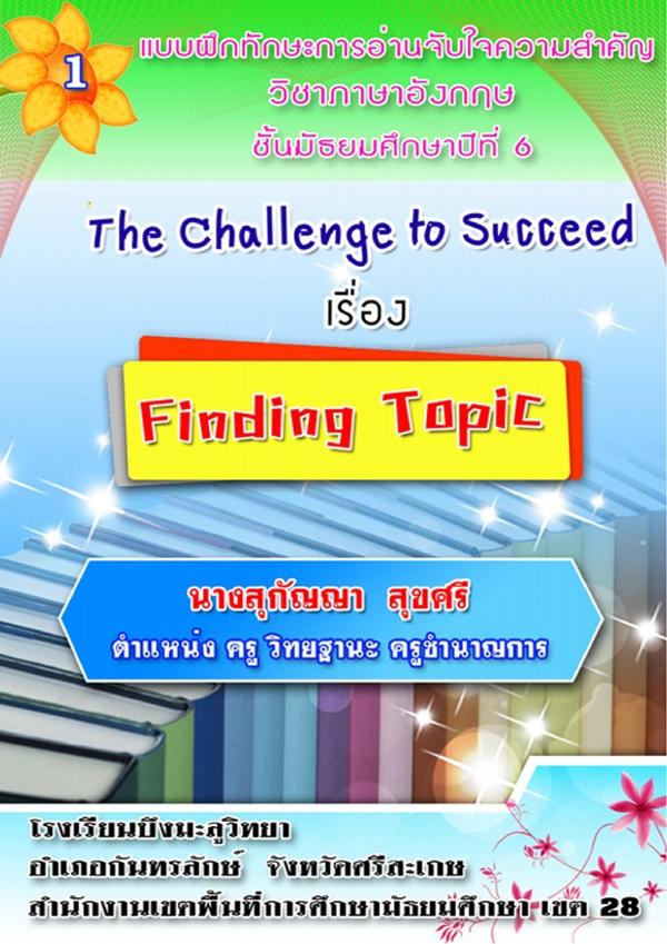 แบบฝึกทักษะกำรอ่ำนจับใจควำมสำคัญ ภาษาอังกฤษ ม.6 เรื่อง Finding Topic ผลงานครูสุกัญญา สุขศรี