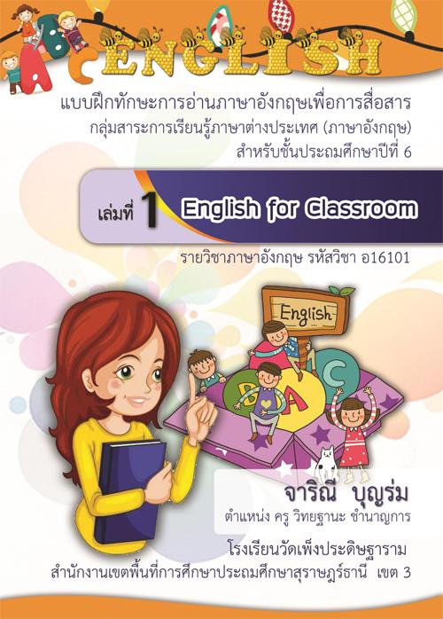 ชุดแบบฝึกทักษะการอ่านภาษาอังกฤาเพื่อการสื่อสาร เล่มที่ 1 English for classroom รายวิชาภาษาอังกฤษ ชั้นประถมศึกษาปีที่ 6 ผลงานครูจาริณี  บุญร่ม