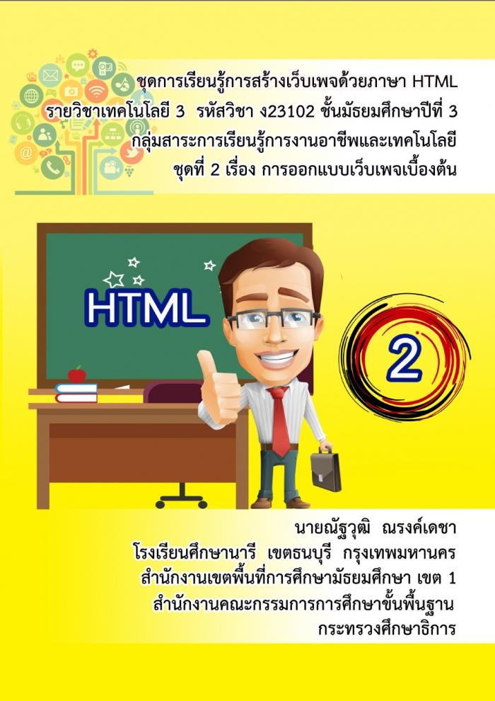 การจัดกิจกรรมการเรียนรู้โดยใช้ชุดการเรียนรู้การสร้างเว็บเพจด้วยภาษา HTML ผลงานครูณัฐวุฒิ ณรงค์เดชา