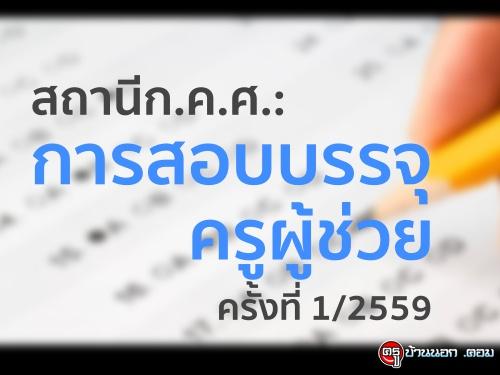 สถานีก.ค.ศ.: การสอบบรรจุครูผู้ช่วย ครั้งที่ 1/2559