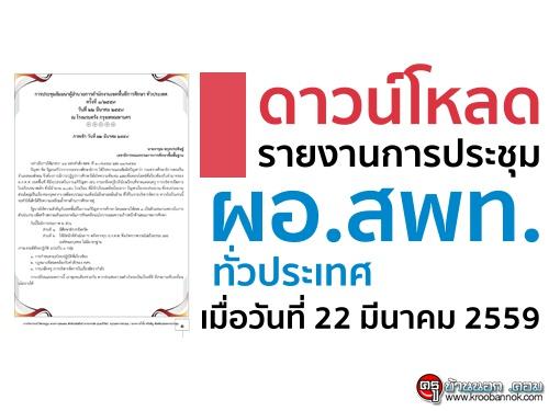 รายงานการประชุม ผอ.สพท.ทั่วประเทศ เมื่อวันที่ 22 มีนาคม 2559