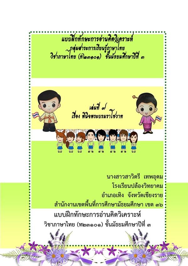 แบบฝึกทักษะการอ่านคิดวิเคราะห์ ภาษาไทย ม.3 เรื่อง พินิจพระบรมราโชวาท ผลงานครูสาวิตรี  เทพอุดม
