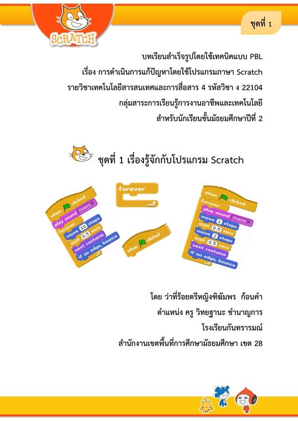 บทเรียนสำเร็จรูปโดยใช้เทคนิคแบบ  PBL เรื่องรู้จักกับโปรแกรม  Scratch ผลงานครูฑิฆัมพร  ก้อนคำ